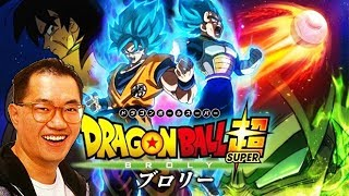 Akira Toriyama Comments On Broly In the Upcoming DBS Movie