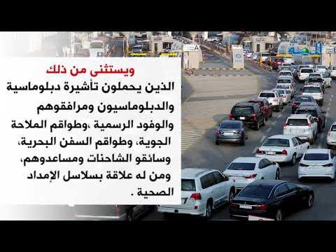 اشتراطات السفر للبحرين تربك المسافرين بجسر الملك فهد