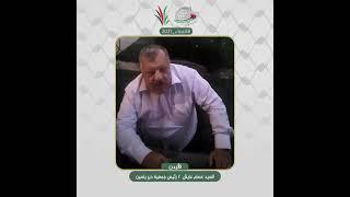 انتماء2021: السيد عصام عايش، رئيس جمعية دير ياسين، الاردن