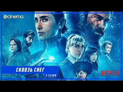 Сквозь снег (2-й сезон) Сериала ⭕ Русский трейлер (2021) | Netflix