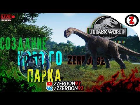 СТРИМ -Jurassic World Evolution - Создание Нового Парка zerbon92
