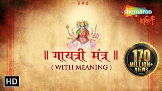 GAYATRI MANTRA - Meaning & Significance || Om Bhur Bhuva Swaha ||