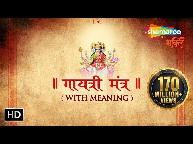Gayatri Mantra By Suresh Wadkar Om Bhur Bhuva Swaha Bhakti