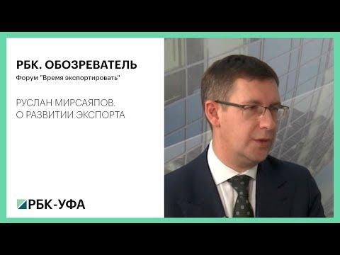 Интервью председателя Госкомитета РБ по внешнеэкономическим связям Руслана Мирсаяпова телеканалу РБК ТВ Уфа в ходе первого Международного форума