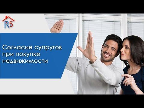 Согласие супругов при покупке недвижимости