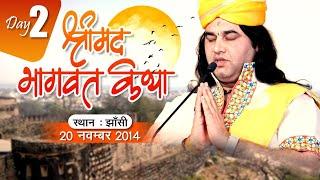Shri Devkinandan Ji Maharaj Shrimad Bhagwat Katha Jhansi Day 02 \\ 20-11-2014