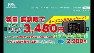月額3480円で無制限!NOZOMI WiFi【レンタルルーター】を契約する
