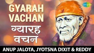 Gyarah Vachan with lyrics | ग्यारह वचन | Sai Baba