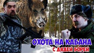 Охота на кабана мутанта | Выживание в лесу c дядей Борей