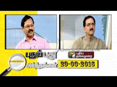 Puthu-Puthu-Arthangal-29-03-2016-Puthiyathalaimurai-TV