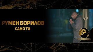 RUMEN BORILOV - SAMO TI (OFFICIAL 4К VIDEO, 2018) / Румен Борилов - Само Ти (Официално видео, 2018)