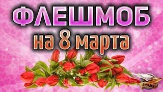 ФЛЕШМОБ - 8 Марта в рандоме