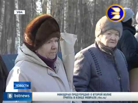 В Башкортостане отмечают день памяти воинов-интернационалистов