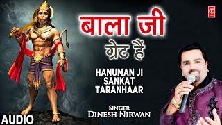 gratis download video - बाला जी Great हैं Bala Ji Great Hain I DINESH NIRWAN I Hanuman Bhajan I Full Audio Song