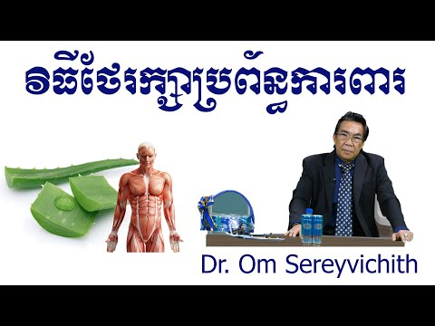 Discussions about health #032 Dr. Om Sereyvichet