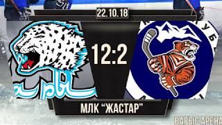 Обзор матча МХК «Барыс» - МХК «Алматы» (22.10.2018)