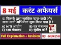 8 May | Daily Current Affairs | Current Affairs in Hindi | Daily Top 10 Current affairs with pdf