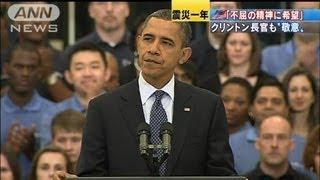 【震災】オバマ大統領「不屈の精神」と日本を賞賛(12/03/10)