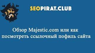 Обзор Majestic.com или как проверить внешние ссылки на сайт