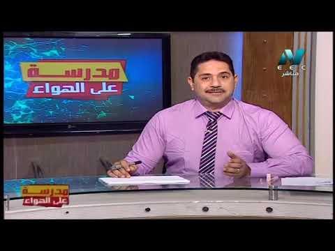 talb online طالب اون لاين كيمياء الصف الثاني الثانوي 2020 ترم أول الحلقة 12 - تدرج الخواص فى الجدول الدوري - الحجم الذري دروس قناة مصر التعليمية ( مدرسة على الهواء )