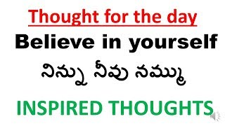 thought of the day with meaning in telugu - मुफ्त