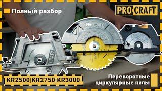Дисковая пила Procraft KR2500(с креплением к столу)