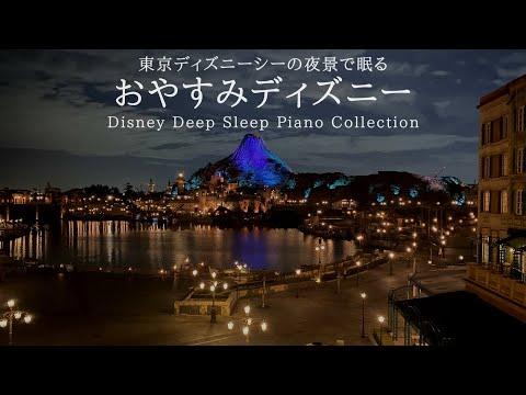 東京ディズニーシーの夜景で眠る~おやすみディズニー~【睡眠用BGM,途中広告なし】 Disney Deep Sleep  Piano Collection Covered by kno