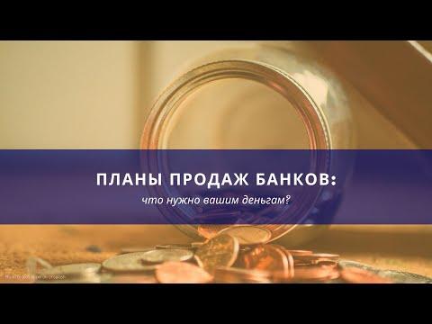 , title : 'Планы продаж банков: что нужно вашим деньгам?