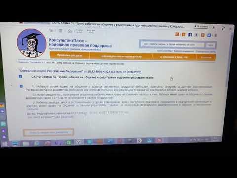 Ст.55 СК РФ Право ребёнка на общение с родителями и другими родственниками