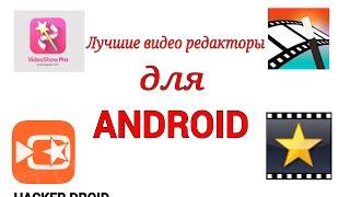 Лучшие видео редакторы для Android + обзор