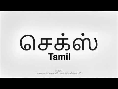 How To Pronounce and Learn the Word Sex in The Tamil