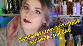 ПАКЕТ МУСОРА,КОТОРЫЙ КОПИЛА ДЛЯ ВАС [по февраль 2019]