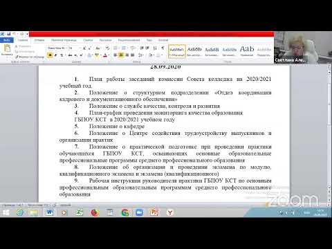 18:00 Управляющий совет колледжа №2 28.09.2020