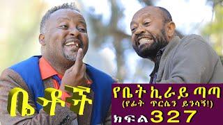 "Betoch | ""የቤት ኪራይ ጣጣ( የፊት ጥርሴን ይንሳኝ!)""Comedy Ethiopian Series Drama Episode 327"