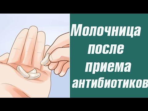 Молочница после приема антибиотиков. Лечение молочницы у женщин.