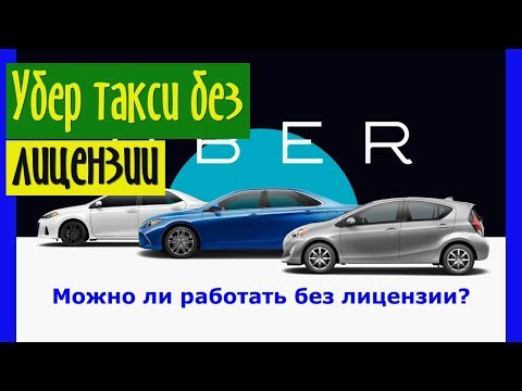 Убер такси без лицензии: как подключиться и работать на своем автомобиле