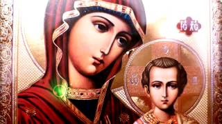 Молитва перед иконой Казанской Богоматери за ближних в тяжелых жизненных ситуациях.