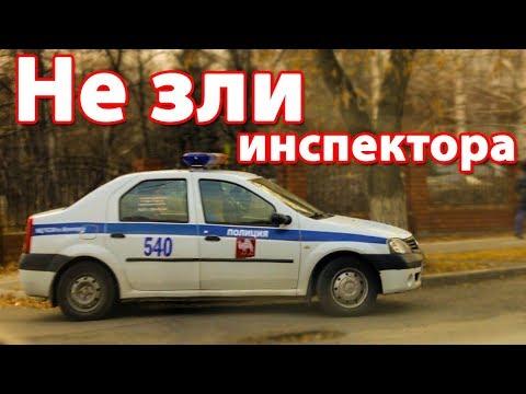 Инспектор ДПС обиделся, вешайся водитель