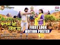 BALAM JI LOVE YOU | KHESARI LAL YADAV, KAJAL RAGHWANI | FIRST LOOK  MOTION POSTER | BHOJPURI MOVIE