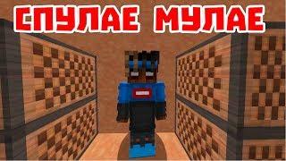 СПУЛАЕ МУЛАЕ - Приколы Майнкрафт машинима