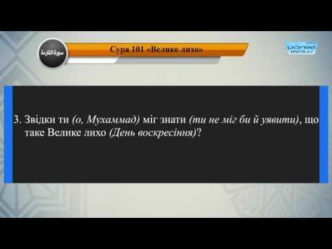 Читання сури 101 Аль-Карійя (Лихо) з перекладом смислів на українську мову (читає Мішарі)
