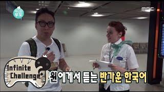 [Infinite Challenge] 무한도전 - Myungsoo was embarrassed to speak Korean well foreigner 20150815