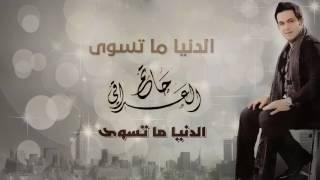 تحميل اغاني حاتم العراقي - الدنيا ما تسوى (ألبوم الدنيا ما تسوى) MP3