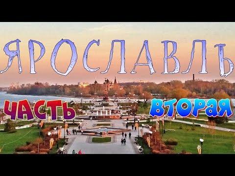 Ярославль. часть 2 - Пасмурная погода