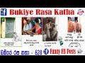 #Bukiye #Rasa #Katha #Funny #FB #Posts202101292- 628