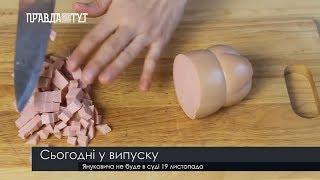 Випуск новин на ПравдаТут за 19.11.18 (20:30)