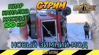 Euro truck simulator 2⭐Пиар каналов Каждые 100 км⭐Зимний мод⭐СТРИМ