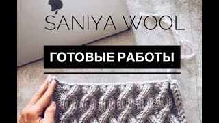 ГОТОВЫЕ РАБОТЫ / SANIYA WOOL_ep3