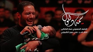تحميل اغاني يمه دللول | الملا عمار الكناني - جامع ذو الفقار - العراق - بغداد MP3