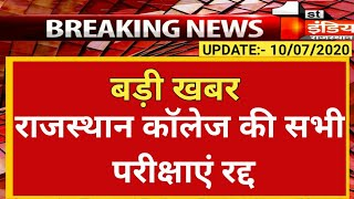 University Exams Breaking News|Rajasthan University Exam News|Mgsu NewsToday|JNVU|MDSU|PDUSU|UOK|BJU